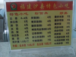 One side of the menu at the closest 沙县小吃。